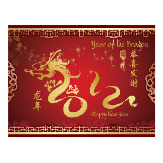 Happy New Year - Year of the Dragon 2012 Post Cards