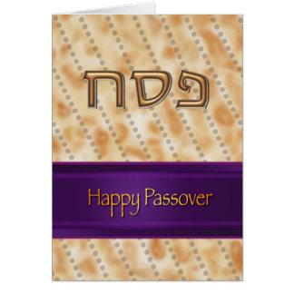 Happy Passover פסח fun Matzo Jewish Hebrew Matzah Card