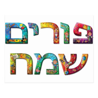 Happy Purim Postcard