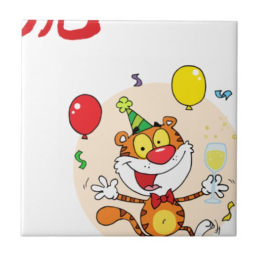 Happy Tiger In Party Tile