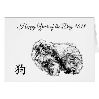 Happy Year of the dog 2018 Chinese New Year card