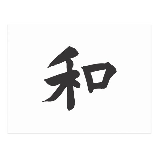 Harmony Symbol - your text Postcard