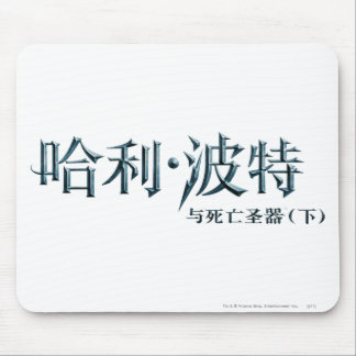 Harry Potter Chinese Logo Mouse Pad