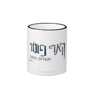 Harry Potter Hebrew Ringer Mug