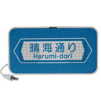 Harumi-dori, Tokyo Street Sign iPhone Speaker
