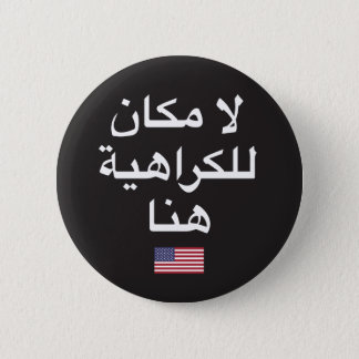 Hate Has No Place Here button (Arabic translation)