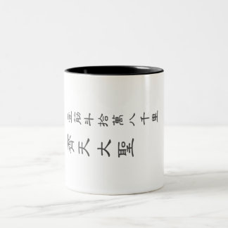 he&she Two-Tone coffee mug