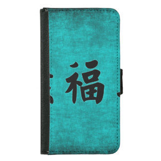 Health Wealth and Harmony Blessing in Chinese Samsung Galaxy S5 Wallet Case