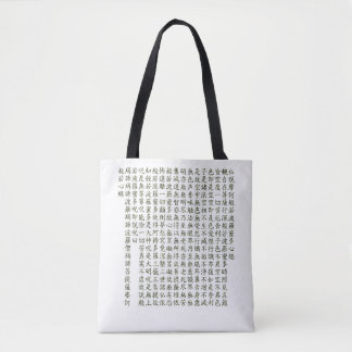 Heart Sutra (carrying young heart sutra) Tote Bag