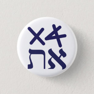 Hebrew Aleph Tav 3 Cm Round Badge