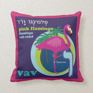 Hebrew Alphabet Pillow-Kids Bedroom Decorating-Vav Cushion