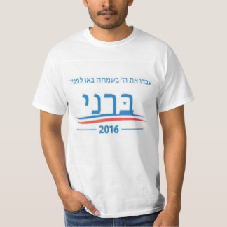 Hebrew Bernie Sanders Shirt