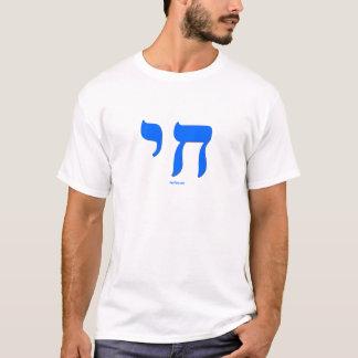 Hebrew Chai Jewish shirts and gifts