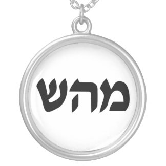 Hebrew Kabbalah Charm MHSH Silver Plated Necklace