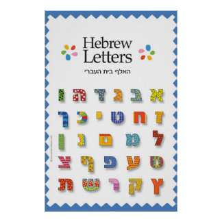 Hebrew Letters Poster