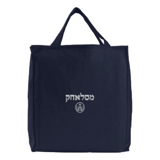 Hebrew Shalom Embroidered White Tote Bag