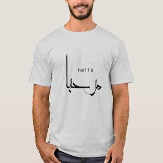 hello marhaba T-Shirt