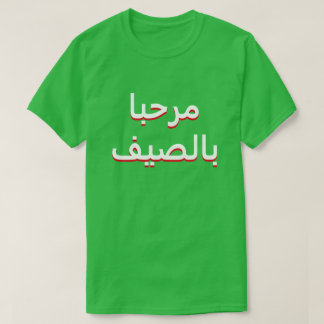 hello summer in Arabic T-Shirt