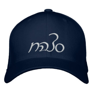 Hero (Modern Hebrew) Fitted Hat Embroidered Hat