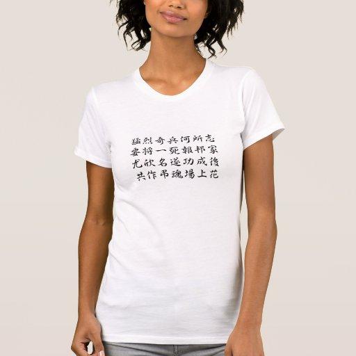 High cedar Shin work Chinese poem T Shirts