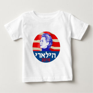 Hillary CLINRON Hebrew 2016 Baby T-Shirt