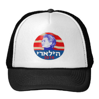 Hillary CLINRON Hebrew 2016 Cap