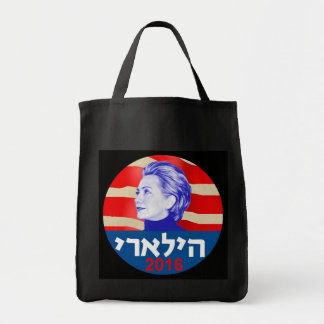Hillary CLINRON Hebrew 2016 Grocery Tote Bag