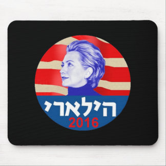 Hillary CLINRON Hebrew 2016 Mouse Pad