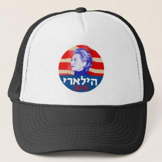 Hillary CLINRON Hebrew 2016 Trucker Hat
