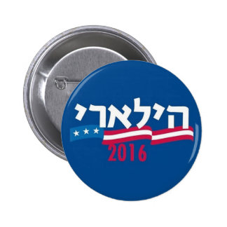 Hillary CLINTON Hebrew 2016 6 Cm Round Badge