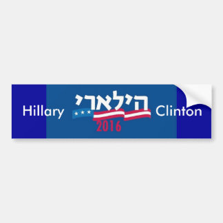 Hillary CLINTON Hebrew 2016 Bumper Sticker