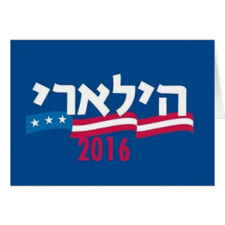Hillary CLINTON Hebrew 2016 Card