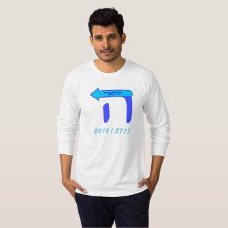 Hillary Clinton Hebrew Letter Hey 2016/5777 T-Shirt