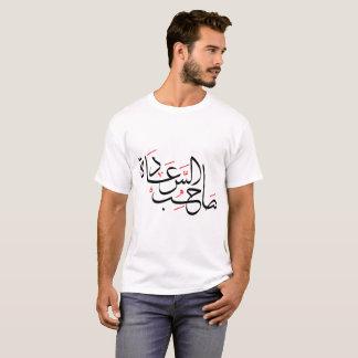 His Excellency - Men's Basic T-Shirt | ARABIC TYPO
