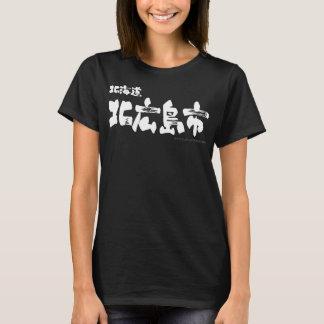 Hokkaido north Hiroshima city T-Shirt