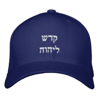 Holy to the LORD in Hebrew Embroidered Baseball Caps