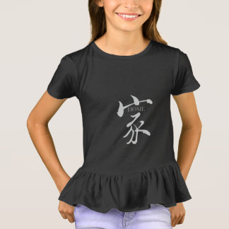 Home (in Chinese Calligraphy) T-Shirt