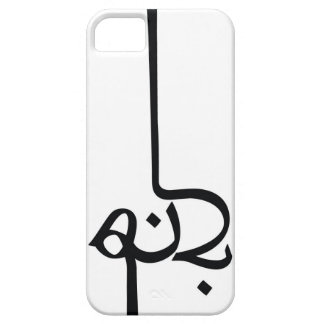 Home - Iphone 5 Thin iPhone 5 Cases