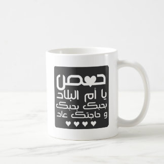 Homs, the mother of the country coffee mug
