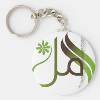 Hope - الامل key ring