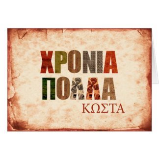 hronia polla KOSTA name day Note Card