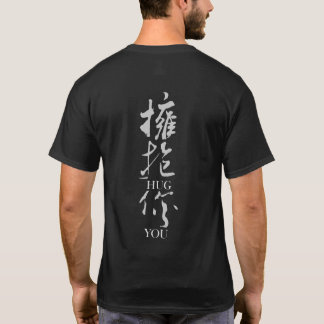 Hug You (in Chinese) T-Shirt