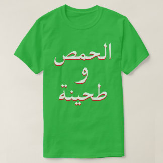 Hummus and Tahini in Arabic green T-Shirt