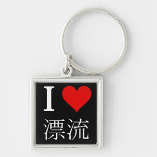 I ♥ 漂流 (Drifting) Keychain, Square Silver-Colored Square Key Ring