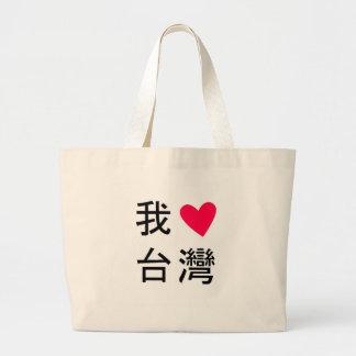 I <3 Taiwan (In My Bag!) Large Tote Bag