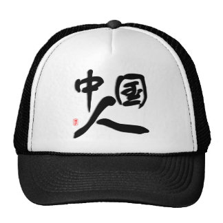 I am Chinese , I love China Hats