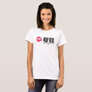 I Am Eva & Chinese Translation Design. T-Shirt