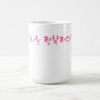 """I am Happy"" mug~! Coffee Mug"