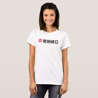 I Am Olivia & Chinese Translation Design. T-Shirt