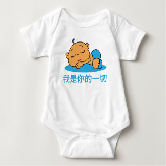 I am your everything-in Chinese Baby Bodysuit